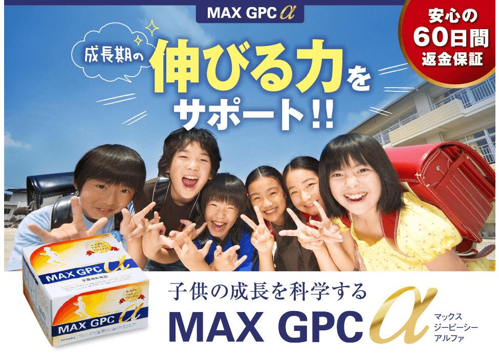 max-gpc%ce%b1