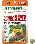 ディアナチュラスタイル 20種類の国産野菜